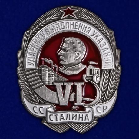 Знак Ударнику выполнения VI указаний Сталина