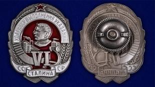 Знак Ударнику выполнения VI указаний Сталина - высокого качества