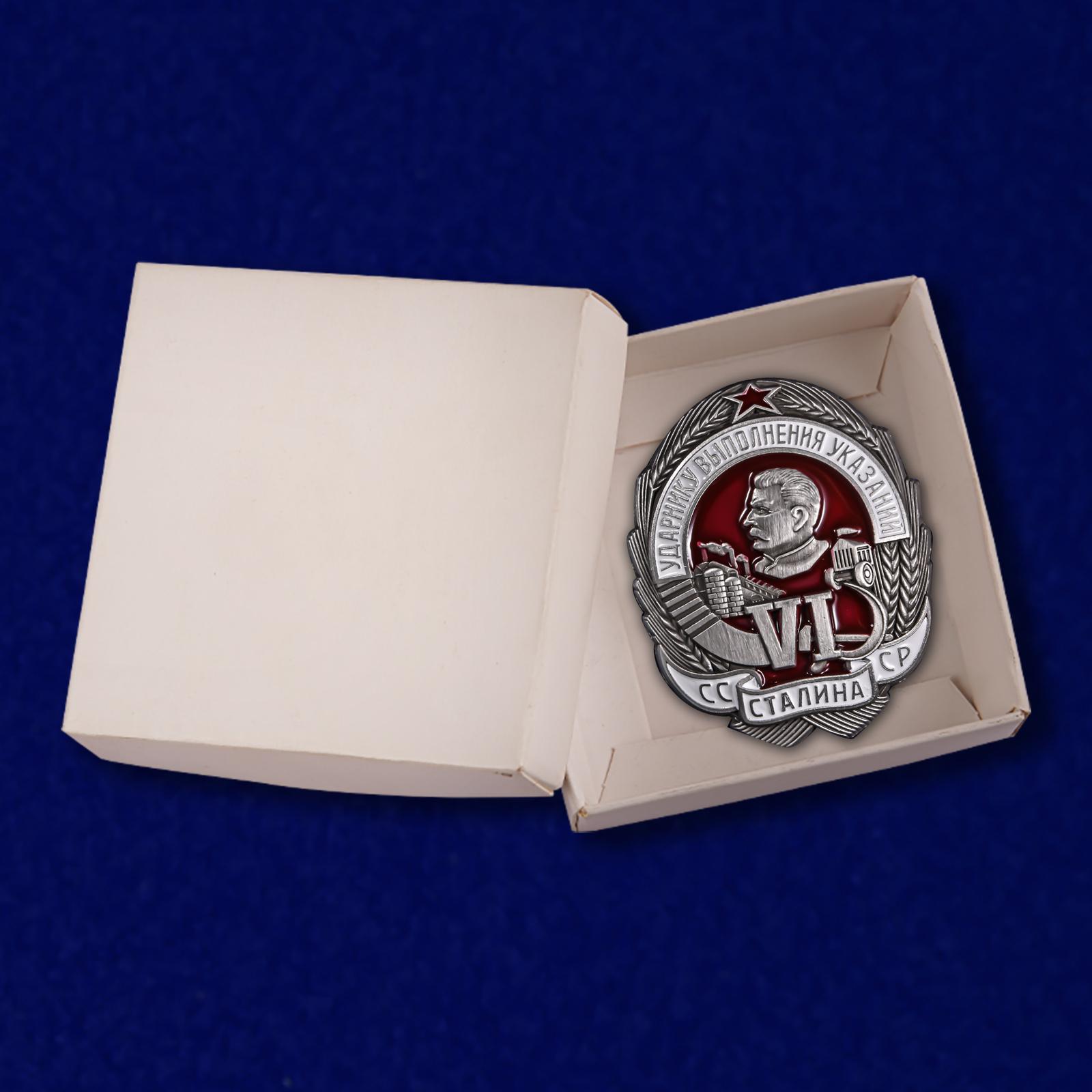 Знак Ударнику выполнения VI указаний Сталина - с доставкой