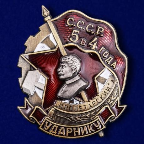"""Знак """"Ударнику завода Пролетарский"""""""
