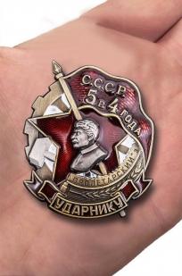 """Заказать знак """"Ударнику завода Пролетарский"""""""