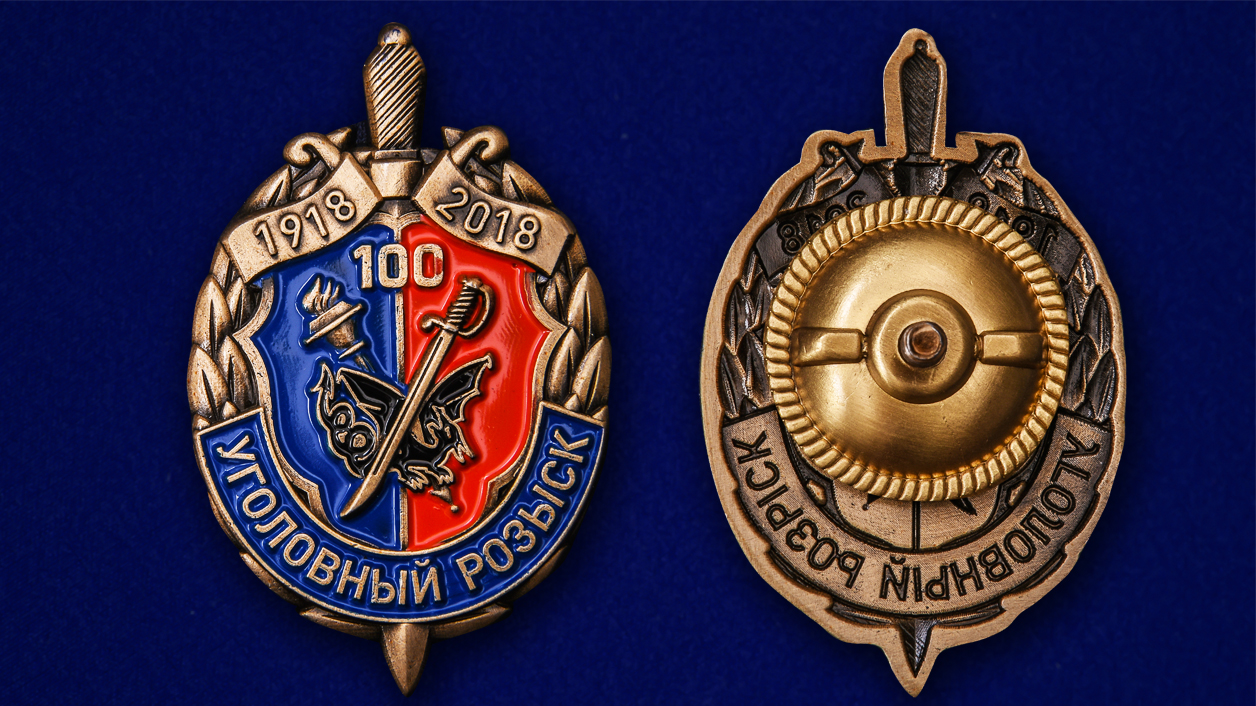 """Знак """"100 лет Уголовному розыску"""" - описание"""