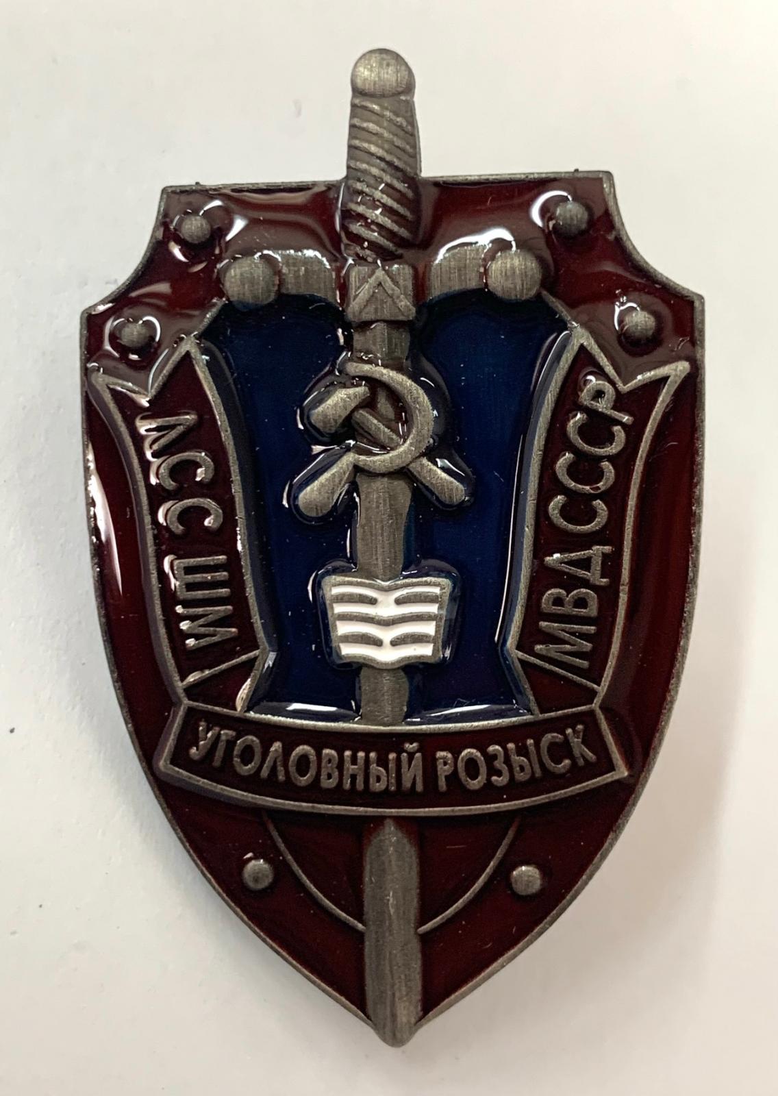 Знак Уголовные розыск МВД СССР (Муляж)