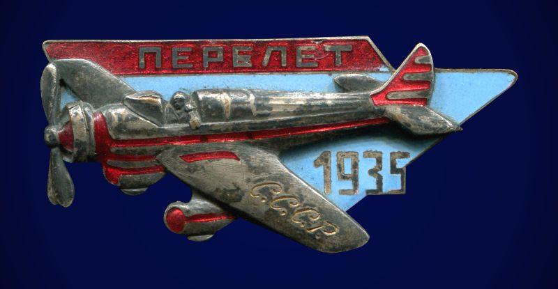 """Знак """"В память Всесоюзного перелета легкомоторных самолетов 1935 года"""""""