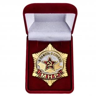 Латунный знак В память о службе в МНР