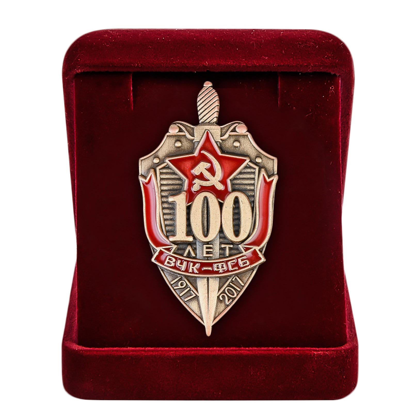 """Знак """"ВЧК-ФСБ - 100 лет"""" в футляре"""