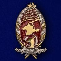 """Знак ВЧК-ГПУ """"От Ц.И.К. Крымской ССР"""" (1917-24)"""