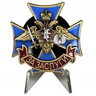 """Знак ВДВ """"За заслуги"""" (на подставке)"""