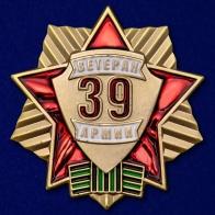 "Знак ""Ветеран 39 Армии"""