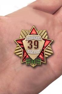 """Купить знак """"Ветеран 39 Армии"""""""