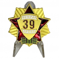 Знак Ветеран 39 Армии на подставке