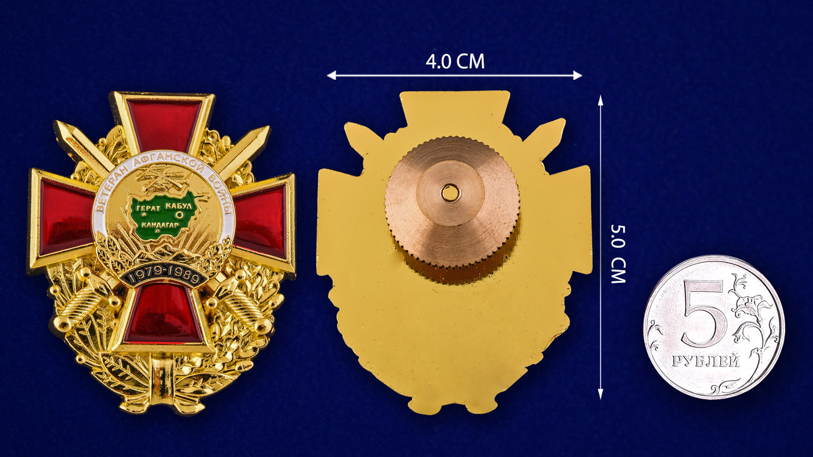 """Знак """"Ветеран Афганской войны"""" - сравнительный размер"""