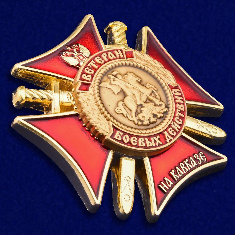 Крест «Ветеран боевых действий на Кавказе»