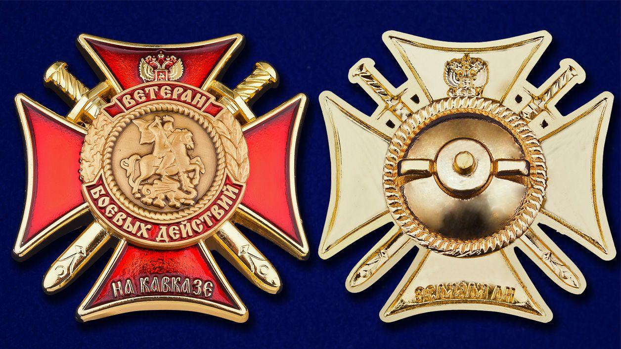 Знак Ветеран боевых действий на Кавказе (крест с мечами) - аверс и реверс