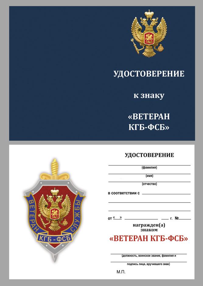 """Удостоверение к знаку """"Ветеран КГБ-ФСБ"""" в бархатистом футляре из флока с прозрачной крышкой"""