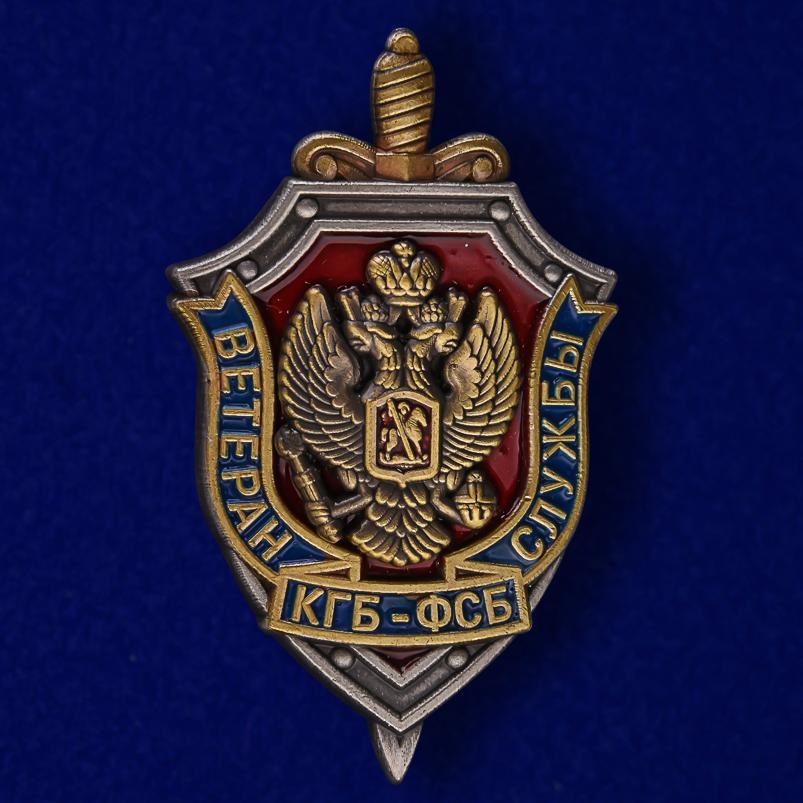 """Купить знак """"Ветеран КГБ-ФСБ"""" в бархатистом футляре из флока с прозрачной крышкой"""