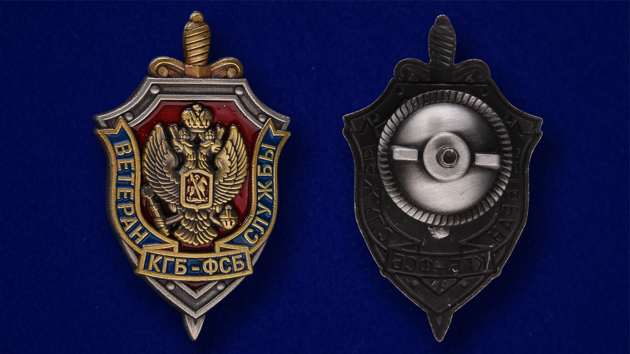 """Знак """"Ветеран КГБ-ФСБ"""" в бархатистом футляре из флока с прозрачной крышкой - аверс и реверс"""
