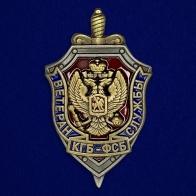 Знак Ветеран службы КГБ-ФСБ