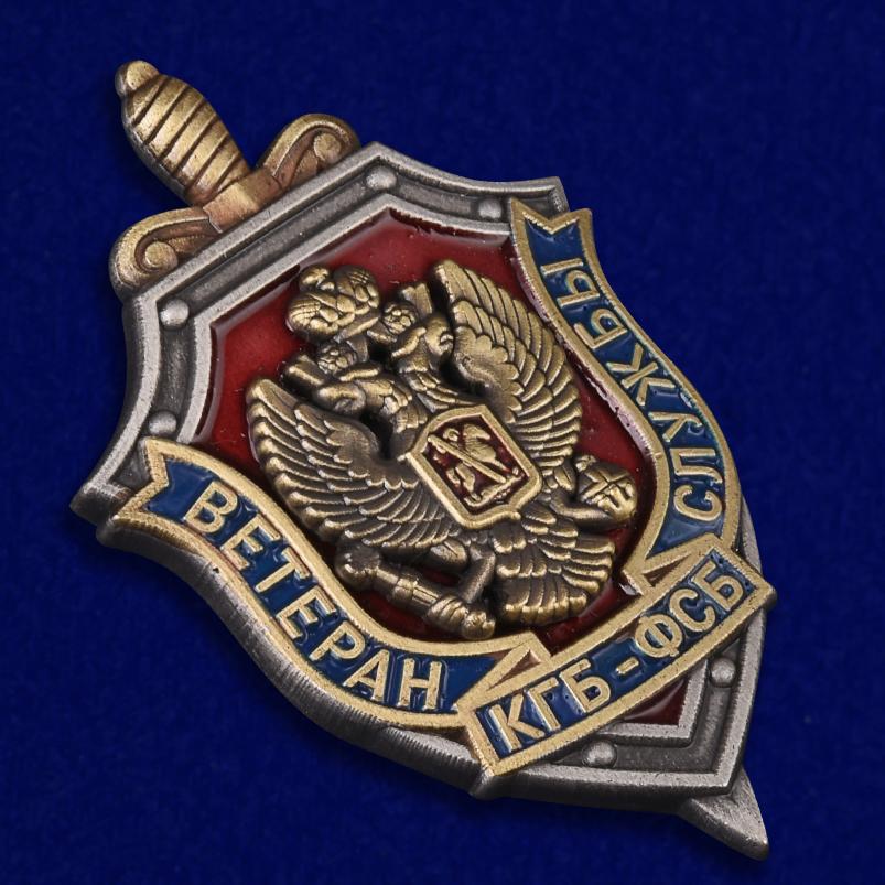 """Купить знак """"Ветеран службы КГБ-ФСБ"""" за символическую цену"""