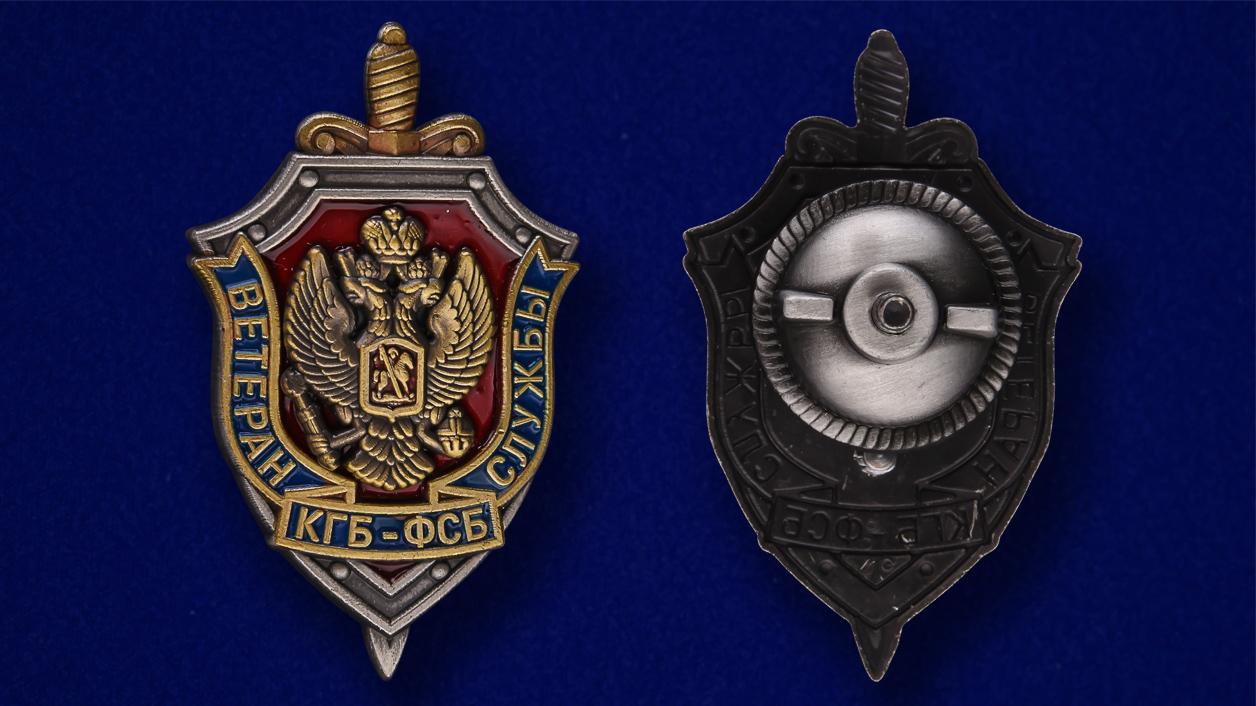 """Знак """"Ветеран службы КГБ-ФСБ"""" - аверс и реверс"""
