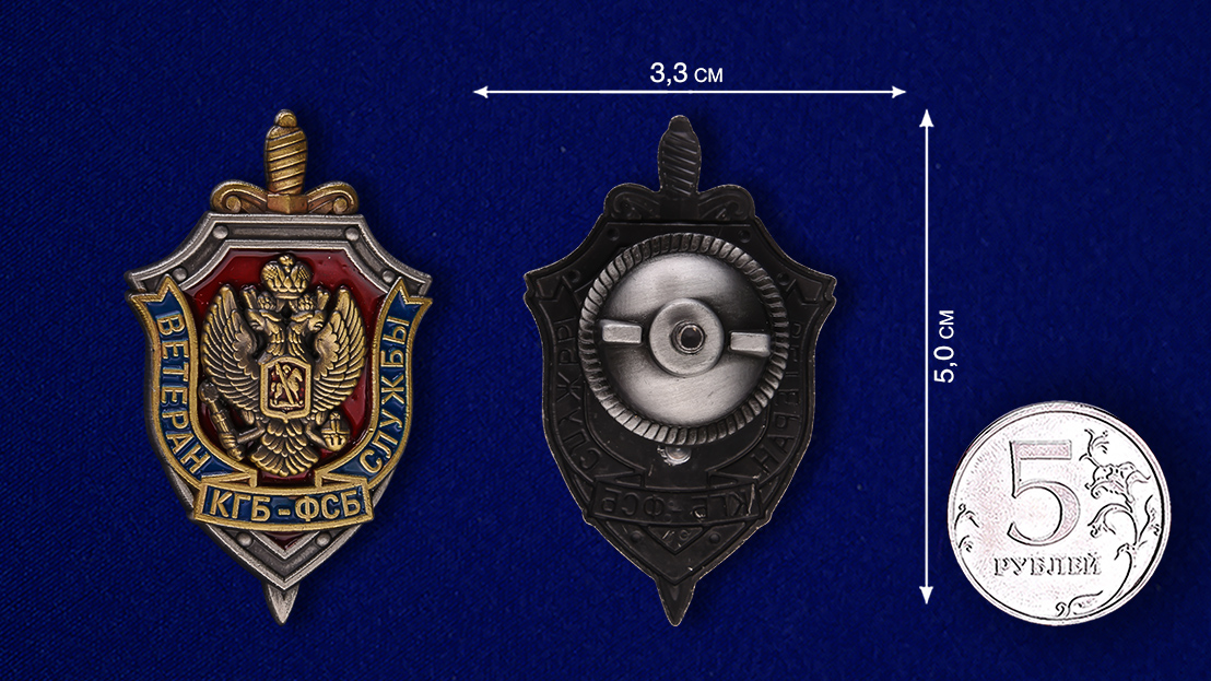 """Знак """"Ветеран службы КГБ-ФСБ"""" - сравнительный размер"""