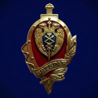 """Знак """"Ветеран спецсвязи ФСО"""""""