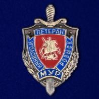 "Знак ""Ветеран уголовного розыска. МУР"""