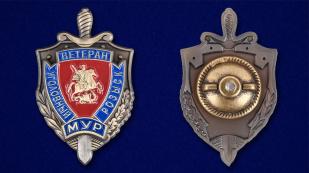 """Знак """"Ветеран уголовного розыска. МУР"""" - аверс и реверс"""