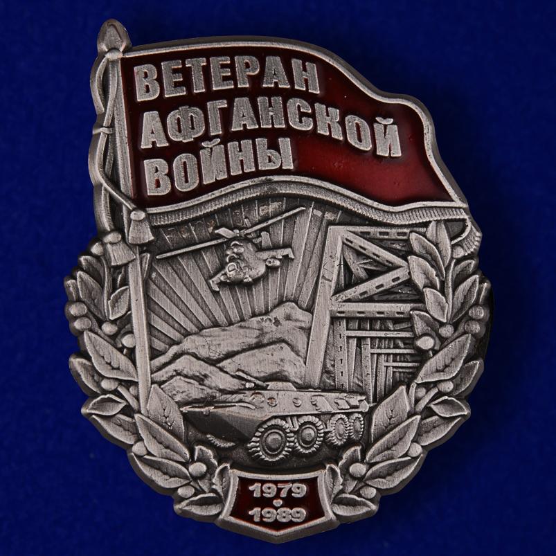 """Знак """"Ветеран Афганской войны"""""""
