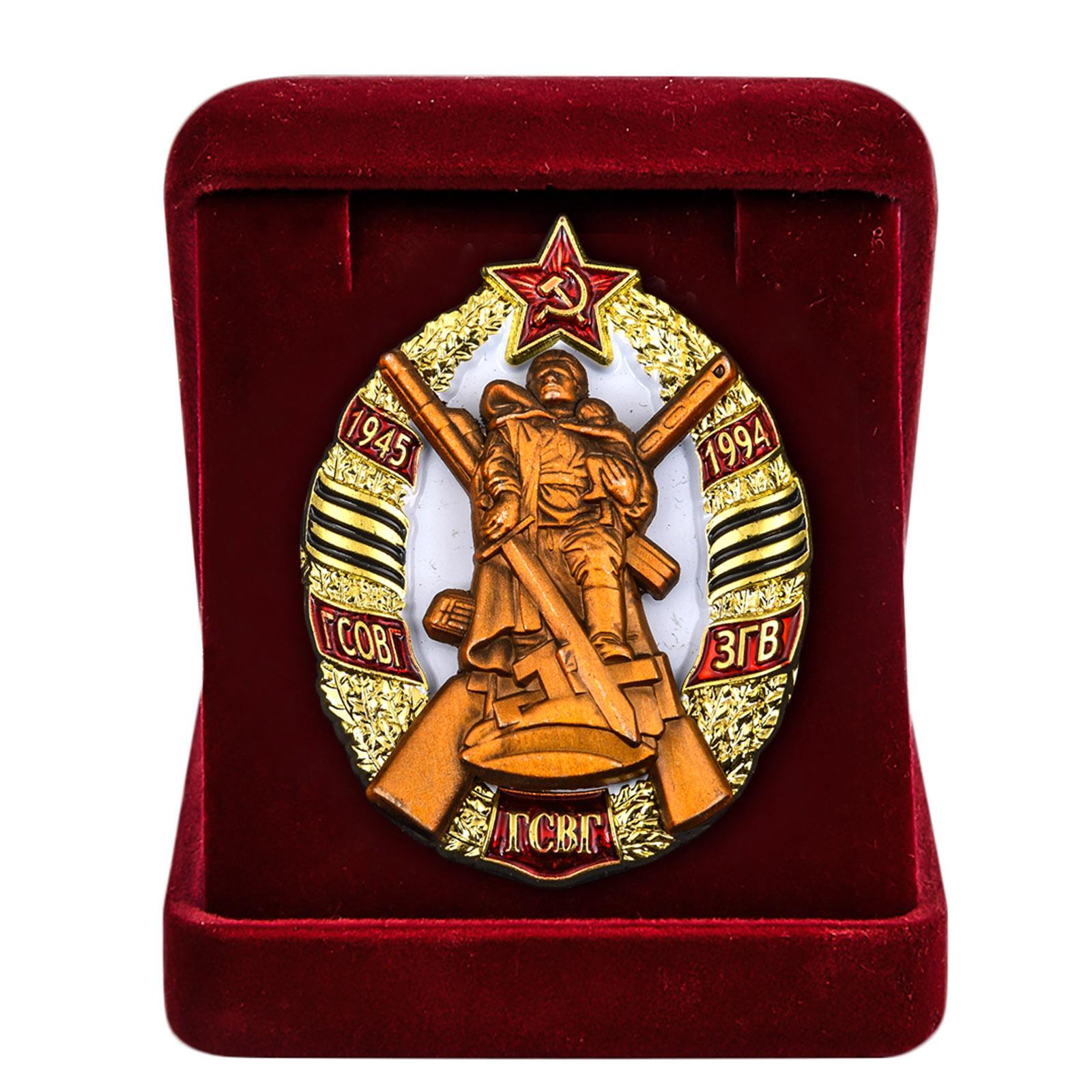 Знак ветеранам ГСВГ купить в Военпро