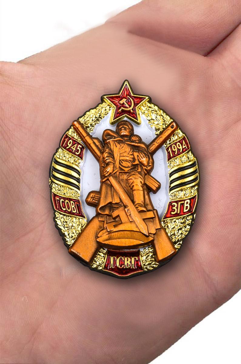 Знак ветеранам ГСВГ