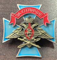 "Знак ВКС ""За отличие"""