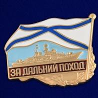 Знак ВМФ РФ За дальний поход