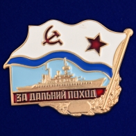 Знак ВМФ СССР За дальний поход