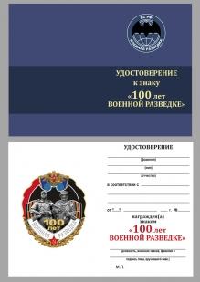 """Знак """"Военной разведке - 100 лет"""""""