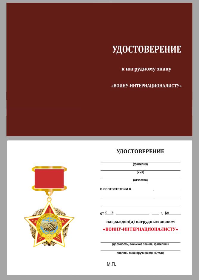"""Удостоверение к знаку """"Воину-интернационалисту"""" в красивом бархатистом футляре"""