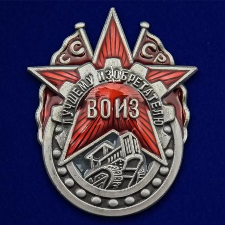Знак ВОИЗ СССР Лучшему изобретателю