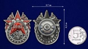 Знак ВОИЗ СССР Лучшему изобретателю - размер