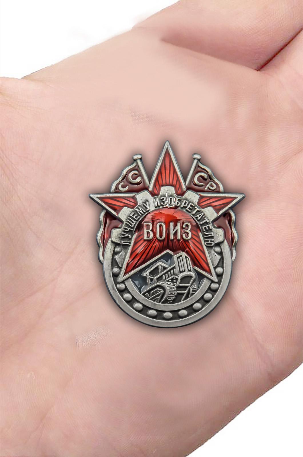 Заказать знак ВОИЗ СССР Лучшему изобретателю