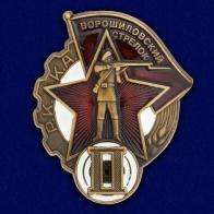 """Знак """"Ворошиловский стрелок РККА"""" 2 степени"""