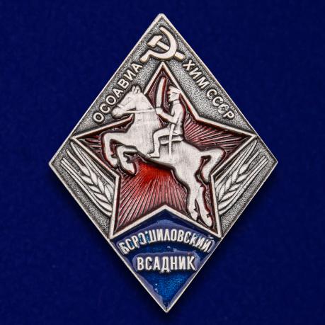 """Знак """"Ворошиловский всадник"""""""