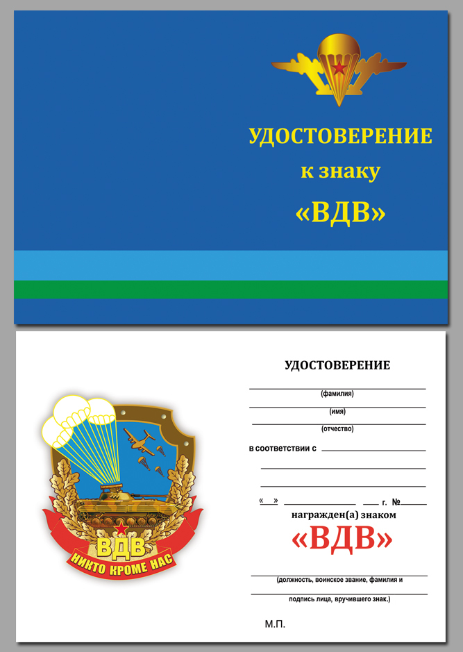 Удостоверение к знаку воздушного десанта в нарядном бархатистом футляре из флока