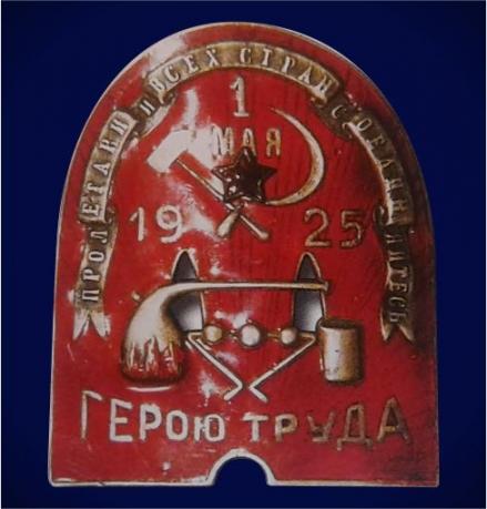 """Знак ВСРХ """"Герою труда"""" (1925)"""