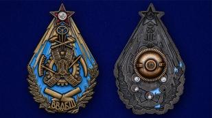 Знак Высшей военно-автомобильной и бронетанковой школы - недорого