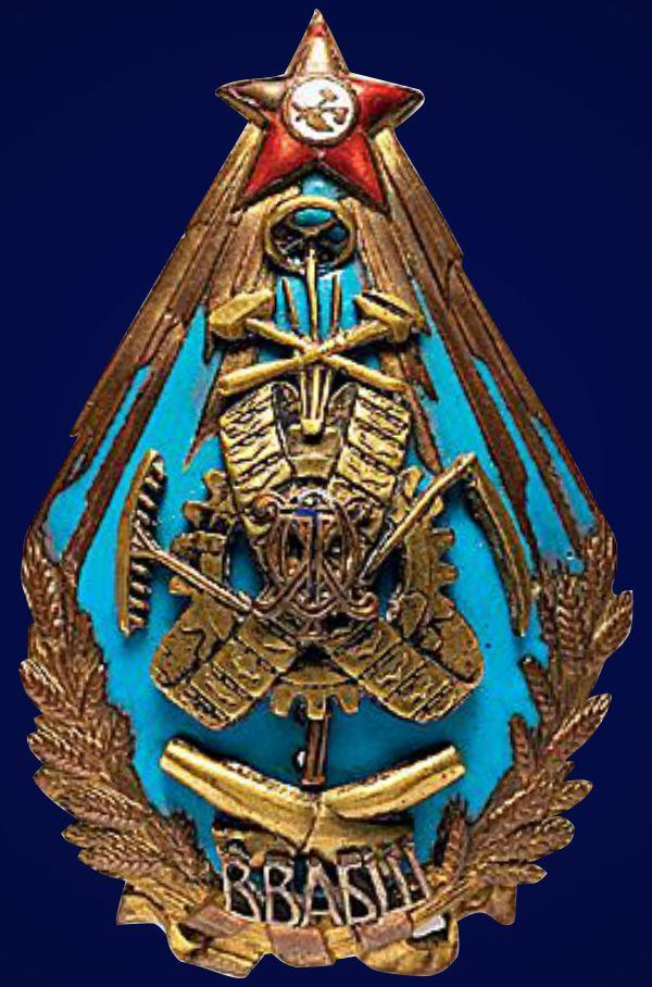 Знак Высшей военно-автомобильной и бронетанковой школы