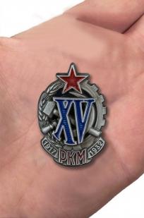 """Заказать знак """"XV лет РКМ"""""""
