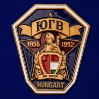 Знак ЮГВ Венгрия 1956-1992