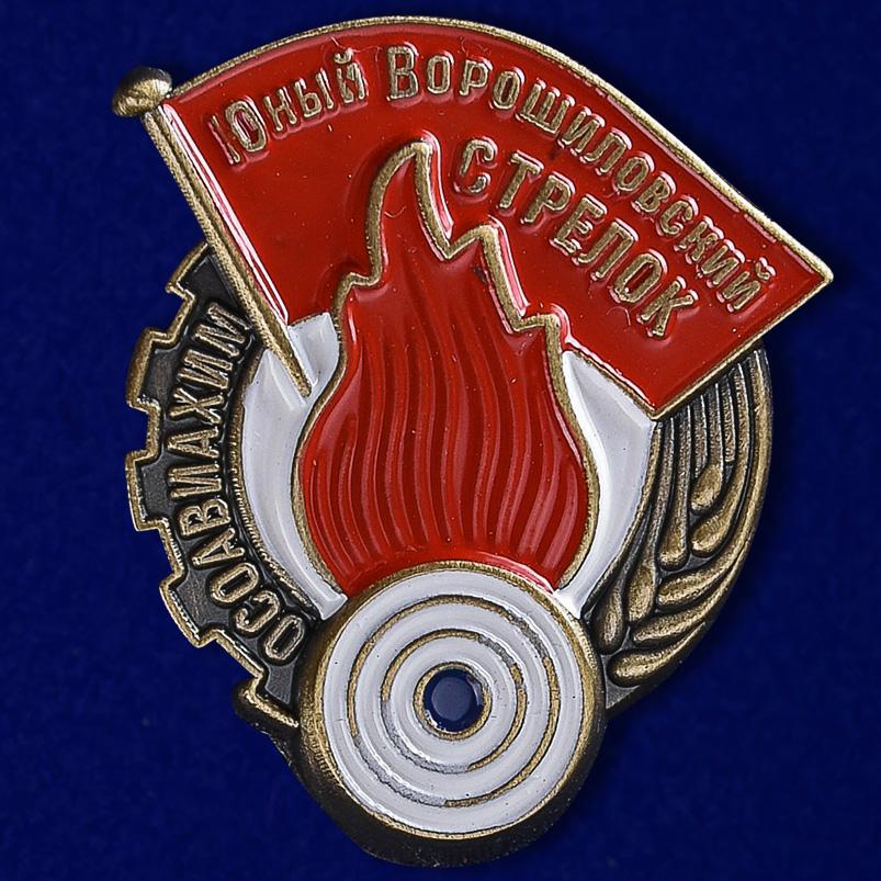 """Знак """"Юный Ворошиловский стрелок"""" №687"""
