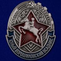 """Знак """"Юный Ворошиловский всадник"""""""