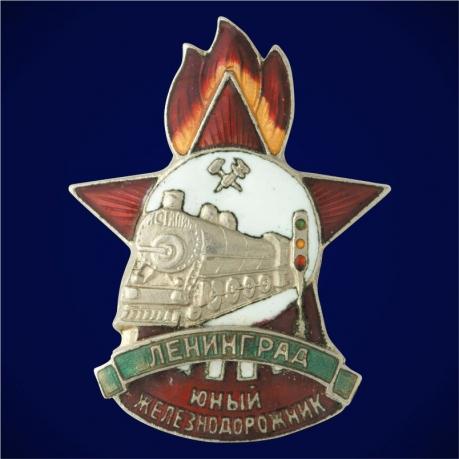 Знак Юный железнодорожник Малой Октябрьской ЖД Ленинград 1947 год